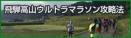 飛騨高山ウルトラマラソン