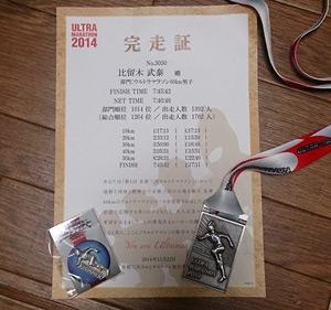 写真:完走証と記念メダル
