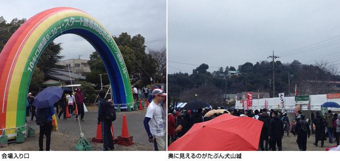 写真:会場入り口と犬山城