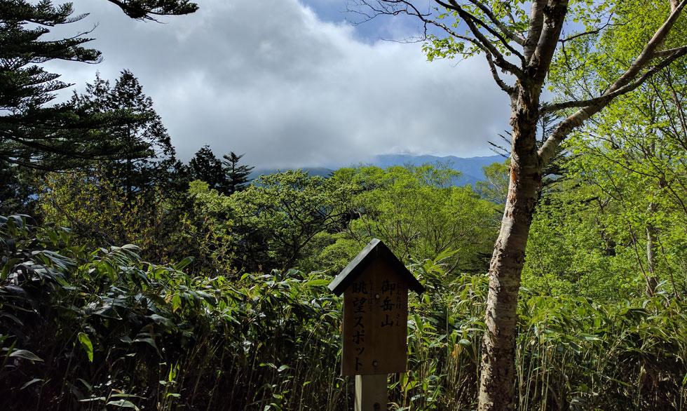 「御嶽山」眺望スポット