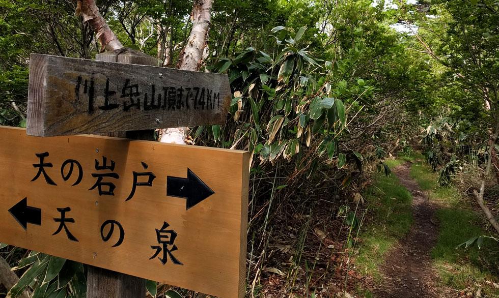 川上岳への分岐看板