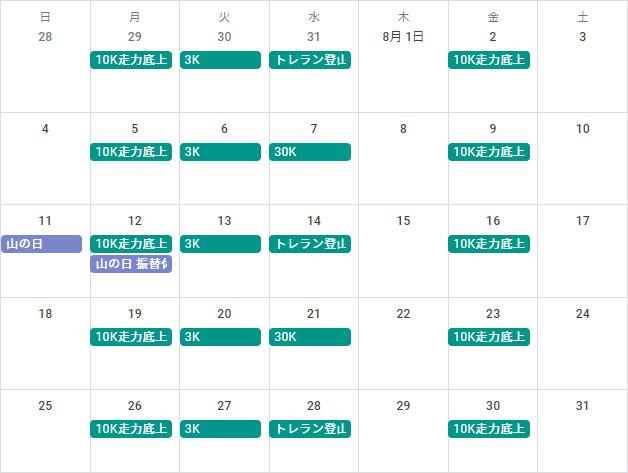 2019年8月の練習カレンダー