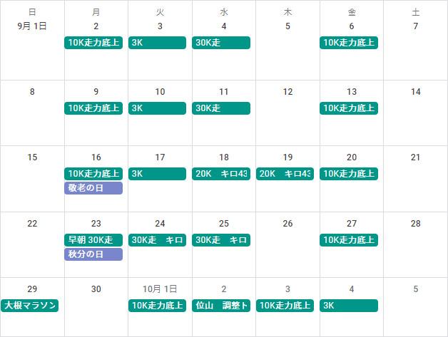 2019年9月の練習カレンダー