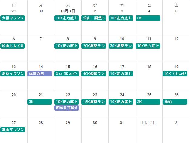 2019年10月の練習カレンダー
