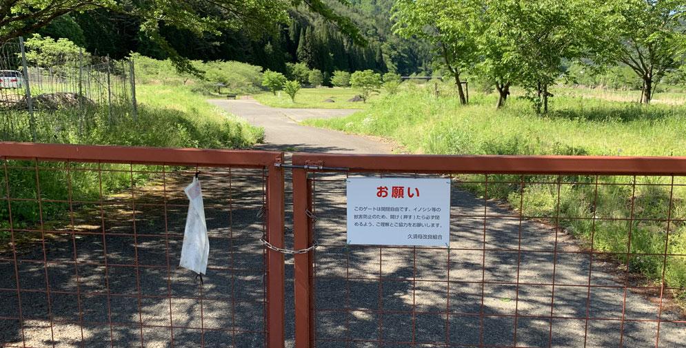 公園のゲート