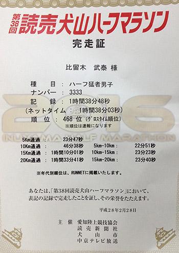yoko-photo-20160228d